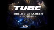 """""""日本で一番暑い夏!""""の前夜祭を大スクリーンで生中継!!ライブ・ビューイング「TUBE 31 LIVE SCREEN」"""