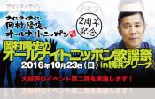 『岡村隆史のオールナイトニッポン歌謡祭 in 横浜アリーナ』開催日発表!来週は番組先行予約スタート
