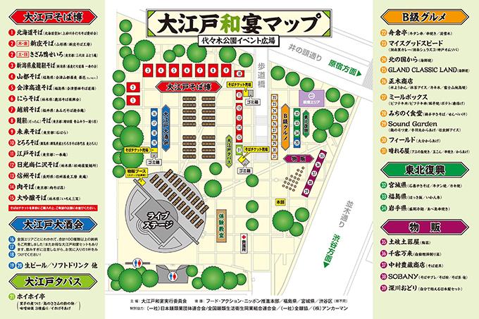 waen2016_map