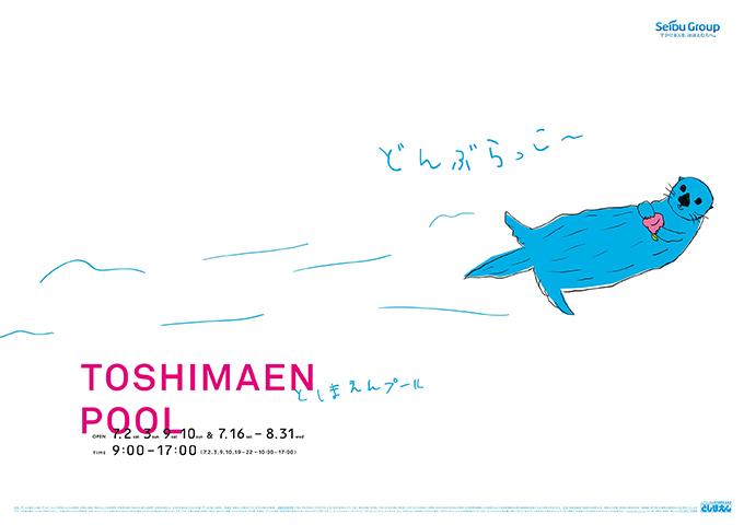 2016Toshimaen-_pool-s(w680)