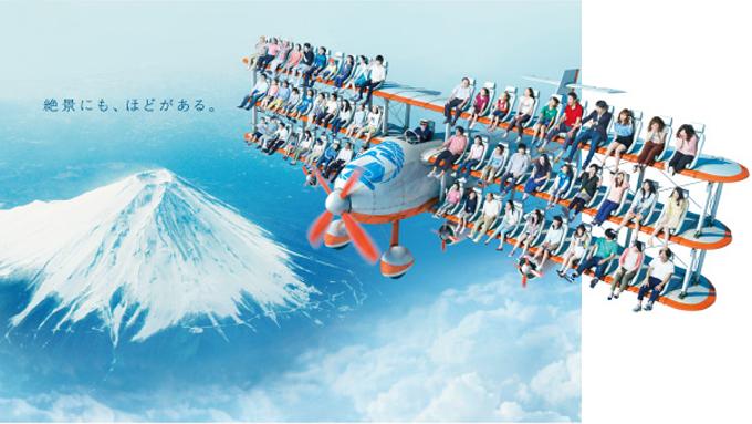 富士飛行社(w680)