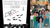 結成45周年となる「はちみつぱい」。伝説に新たに加わったフジロックでのステージ。 【大人のMusic Calendar】