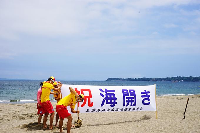photo1-海開き(w680)