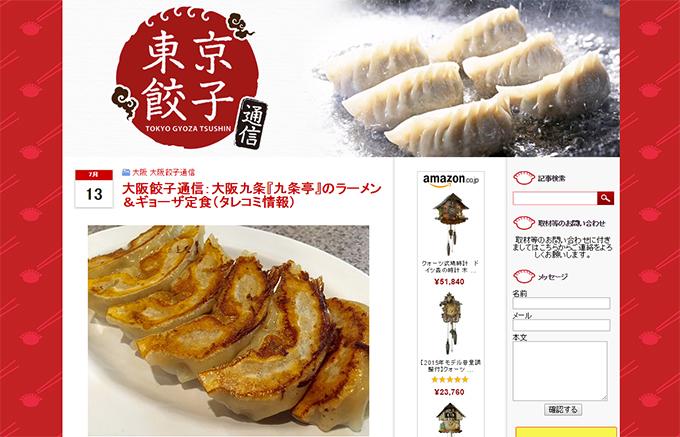 餃子通信(w680)