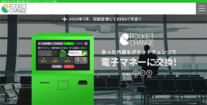ポケットチェンジ(w680)