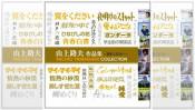 本日は日本を代表する作詞家・山上路夫の誕生日。傘寿となる。 【大人のMusic Calendar】