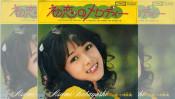 小林麻美のデビュー曲「初恋のメロディー」が発売されたのは1972年の本日、8月5日のことである。 【大人のMusic Calendar】