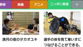 ニュースアプリ「SmartNews」でニッポン放送チャンネルがスタート