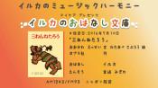 イルカのおはなし文庫 第23回「三ねんねたろう」 (1)2016年7月10日放送