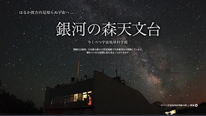 銀河の森天文台(w680)