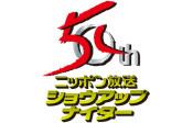 7月18日(月・祝)はまるごと1日プロ野球ざんまい!ショウアップナイター放送開始50周年特番!