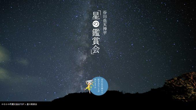 星の鑑賞会(w680)