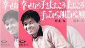 東京オリンピックイヤー・1964年のヒット曲 歌謡曲ここがポイント!
