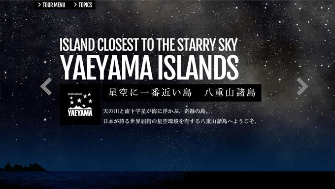八重山諸島(w680)