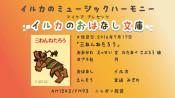 イルカのおはなし文庫 第24回「三ねんねたろう」 (2)2016年7月17日放送