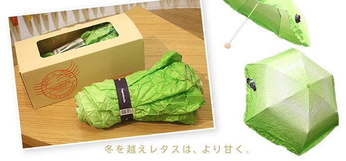 vegetabrella(w680)