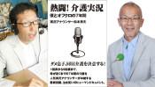 「母も天国で喜んでくれるかなと。。。」上柳アナ&松本アナ男2人で母の介護を語る