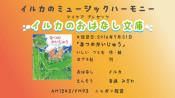イルカのおはなし文庫 第26回「なつのかいじゅう」2016年7月31日放送