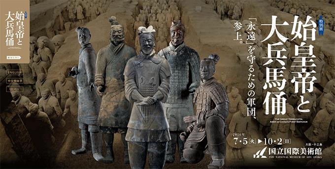 始皇帝と大兵馬俑HP(w680)