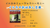 「ゆうだち」(1)イルカのおはなし文庫 第30回2016年8月28日放送