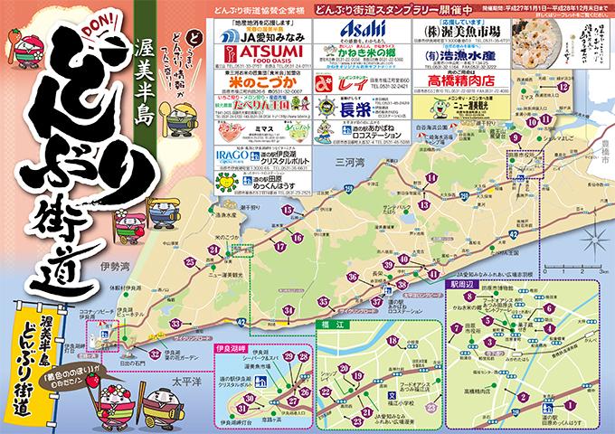 どんぶり(w680)map