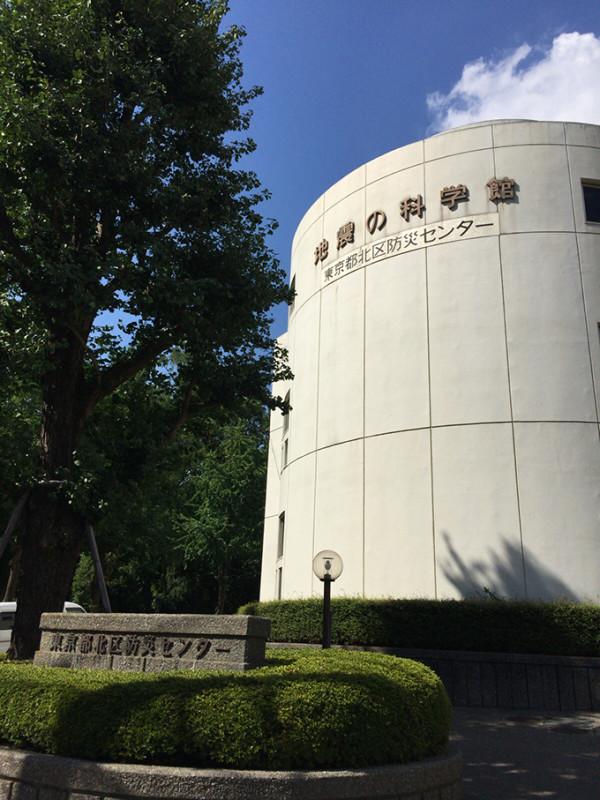 北区防災センター外観(w680)