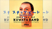30年前の今日KUWATA BAND「スキップ・ビート」がオリコンチャート1位獲得! 【大人のMusic Calendar】