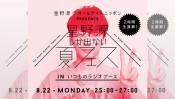 星野源がオールナイトニッポンで2時間の本格スタジオライブ!!
