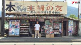 何十年経っても、あの日のまま、そこにある『二俣尾駅前・多摩書房』 「あけの語りびと」(朗読公開)