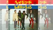 """1968年の今日""""アップル""""の第1弾シングルとしてビートルズ「ヘイ・ジュード」リリース。 【大人のMusic Calendar】"""