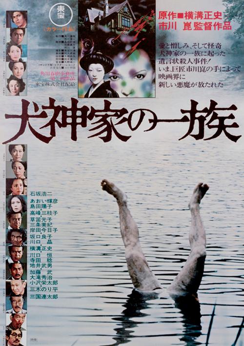 1.『犬神家の一族』(1976年、市川崑監督)ポスター(w500)