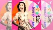 本日はブギの女王・笠置シヅ子の誕生日。生誕から102年。 【大人のMusic Calendar】