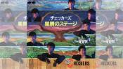 1984年の今日、チェッカーズ「星屑のステージ」(4th single)リリース 【大人のMusic Calendar】