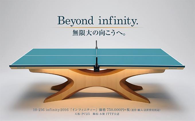 infinity2016(w680)