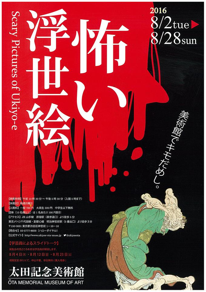 kowai-ukiyoe-jpeg(w680)