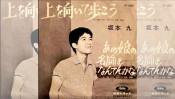 「上を向いて歩こう」だけではない、歌手・坂本九が遺した偉大な功績…今日は31回目の命日。 【大人のMusic Calendar】