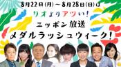 8/22(月)~28(日)のニッポン放送を聴き逃すな!