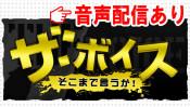 「なぜ日本はアフリカ開発で欧米や中国に遅れを取るのか?」激論!有本香×ムウェテ・ムルアカ 【8/24(水)ザ・ボイス】(音声配信)