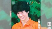 1982年の今日、田原俊彦「NINJIN娘」ザ・ベストテン1位獲得。 【大人のMusic Calendar】
