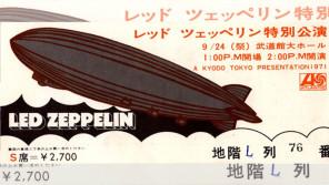 1971年9月23日レッド・ツェッペリン衝撃の初来日公演がおこなわれた。 【大人のMusic Calendar】