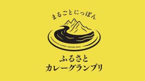 明日22日まで!ふるさとカレーグランプリ「足利マール牛カレー」が浅草で食べられる!【本仮屋ユイカ 笑顔のココロエ】