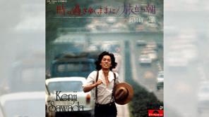1975年9月27日、沢田研二のシングル「時の過ぎゆくままに」が前週に続けてオリコン1位を獲得! 【大人のMusic Calendar】