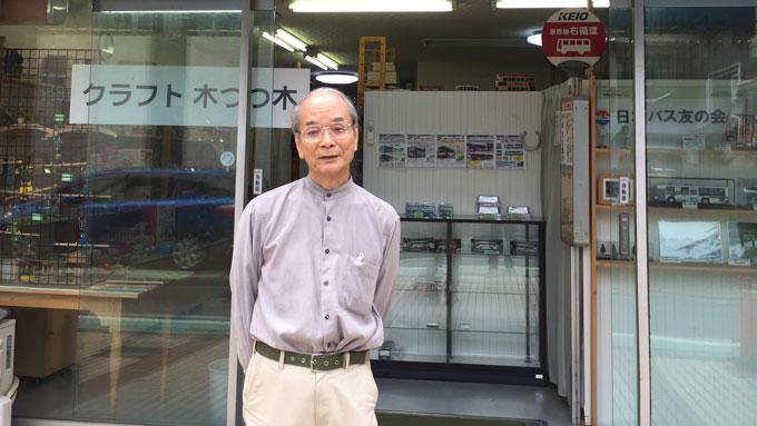 城谷邦男,日本バス友の会