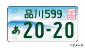 2020五輪Ver.のナンバープレートが来年度に登場! 【ひでたけのやじうま好奇心】