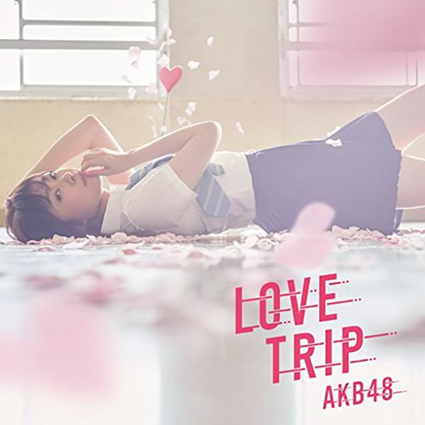 LOVE TRIP/しあわせを分けなさい,AKB48