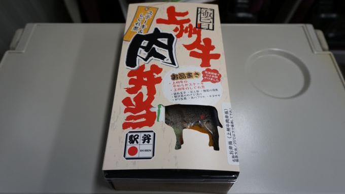 上州牛肉弁当