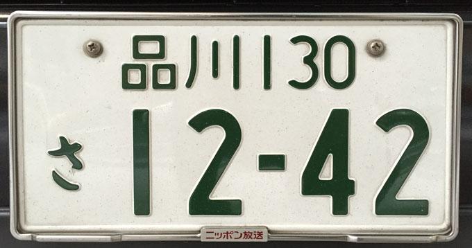 ニッポン放送,ラジオカー,ナンバープレート