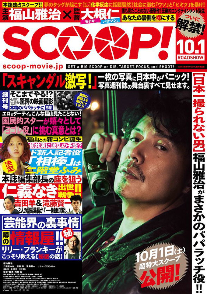 隨ャ74蝗・SCOOP・・06(w680)