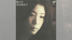 1973年9月21日吉田美奈子デビュー・アルバム『扉の冬』リリース 【大人のMusic Calendar】