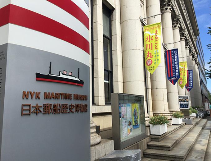 氷川丸展,日本郵船歴史博物館